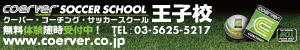 クーバー・コーチング・サッカースクール王子校