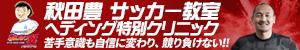秋田豊 サッカー教室 ヘディング特別クリニック